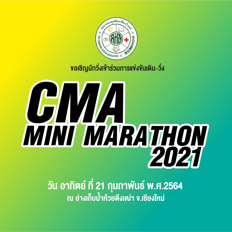 CMA MINI MARATHON 2021