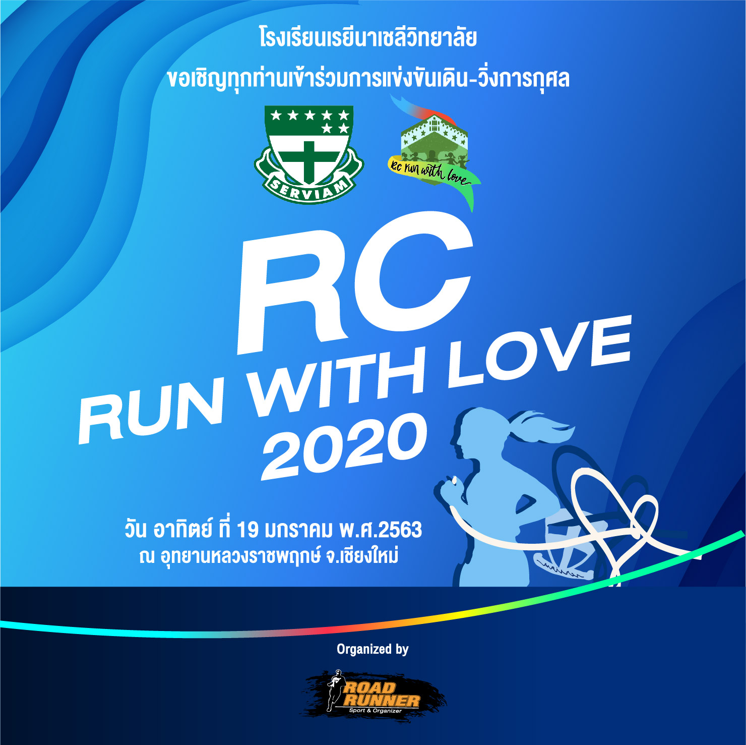 RC RUN WITH LOVE 2020